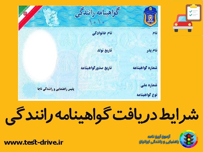 شرایط دریافت گواهینامه رانندگی