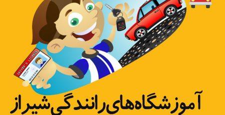 آموزشگاه های رانندگی شیراز