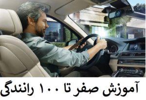 آموزش صفر تا 100 رانندگی