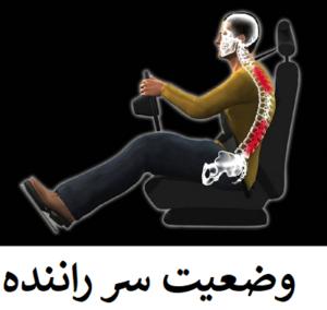 وضعیت سر راننده