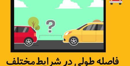 روش یک طول خودرو