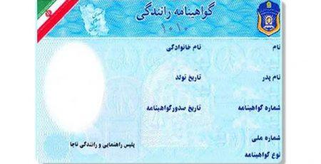 نرخ دریافت گواهینامه رانندگی