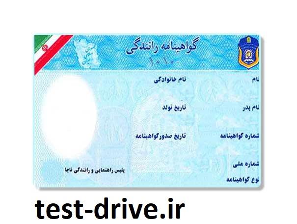 نرخ جدید گواهینامه موتور