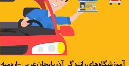 آموزشگاه های رانندگی ارومیه