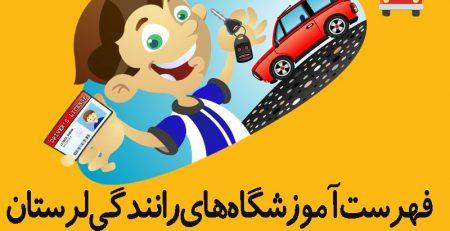 آموزشگاه های رانندگی خرم آباد
