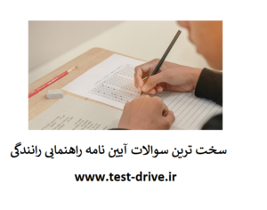 دانلود سخت ترین سوالات آیین نامه رانندگی