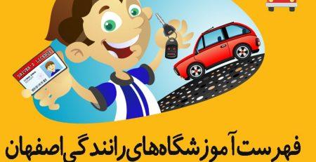 فهرست آموزشگاه های رانندگی اصفهان