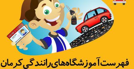 فهرست آموزشگاه های رانندگی کرمان