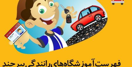 لیست آموزشگاه های رانندگی بیرجند