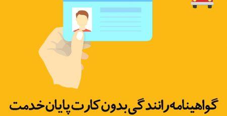 گواهینامه بدون کارت پایان خدمت