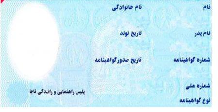 گواهینامه رانندگی بدون کارت سربازی