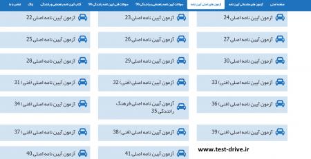 آزمون آیین نامه رانندگی اصلی