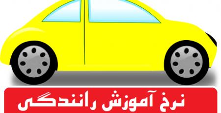 نرخ آموزش رانندگی