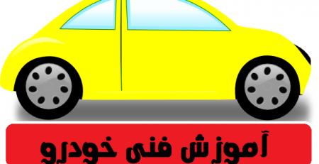 آموزش فنی خودرو