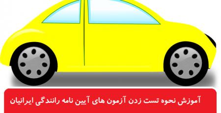 آموزش تست زنی آیین نامه رانندگی
