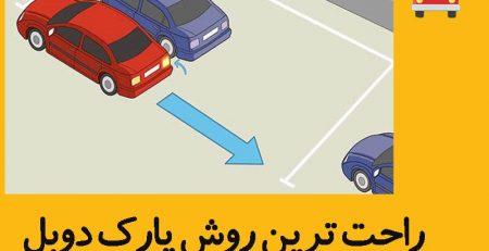 راحت ترین روش پارک دوبل