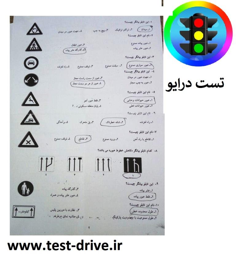 دانلود رایگان آزمون آیین نامه رانندگی (قبولی 100%)