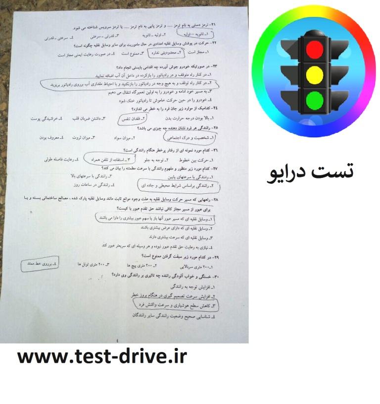 دانلود رایگان نمونه سوالات آیین نامه راهنمایی و رانندگی pdf