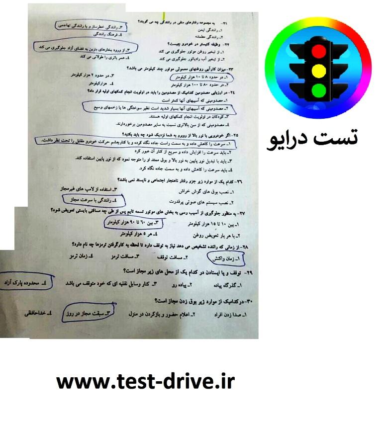 دانلود رایگان نمونه سوالات اصلی راهنمایی و رانندگی