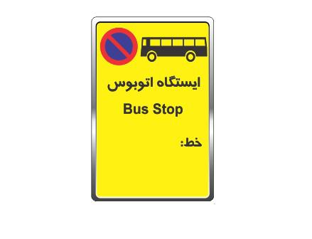 تابلو خط اتوبوس