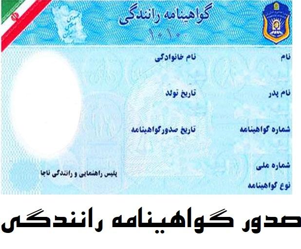 صدور گواهینامه رانندگی