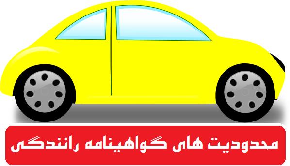 محدویت های گواهینامه رانندگی پایه 3