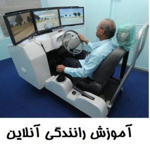 آموزش رانندگی آنلاین