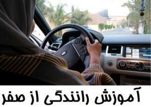 آموزش رانندگی از صفر