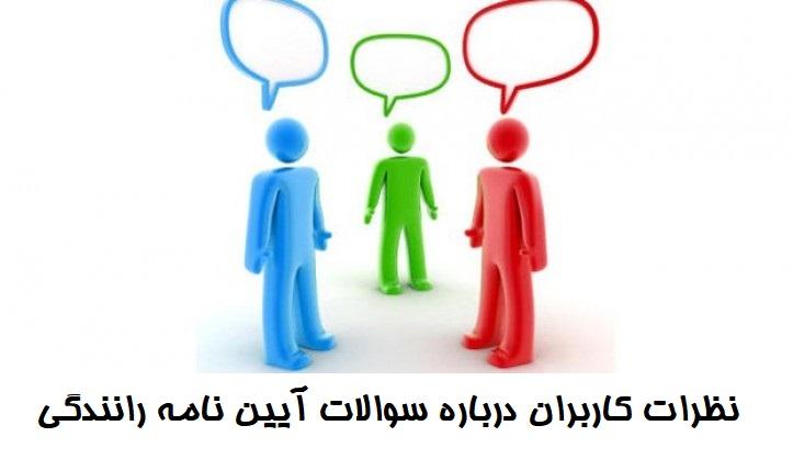 نظرات کاربران آیین نامه رانندگی