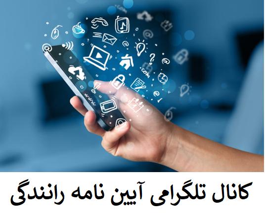 کانال تلگرامی آیین نامه راهنمایی و رانندگی