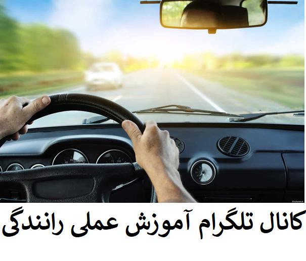 کانال تلگرام آموزش عملی رانندگی