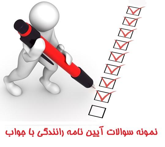 گواهینامه راهنمایی رانندگی پایه دوم