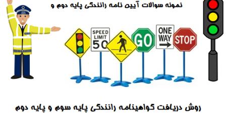 گواهینامه راهنمایی رانندگی پایه سوم