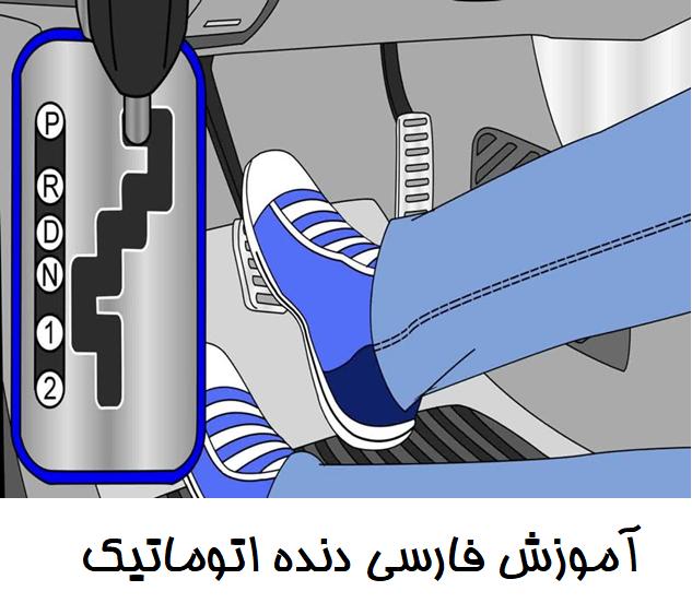Image result for آموزش رانندگی با دنده اتوماتیک