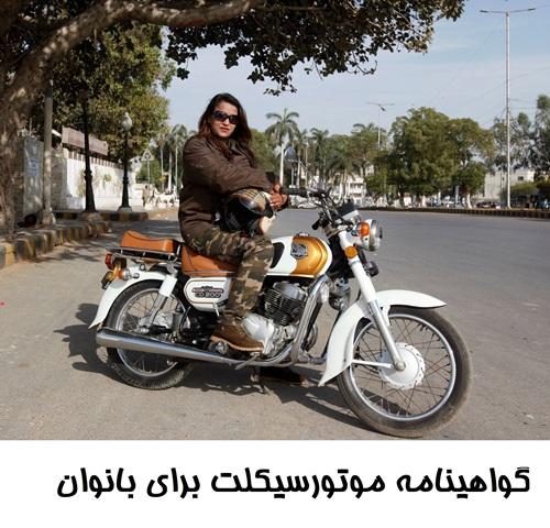گواهینامه موتور سیکلت برای بانوان