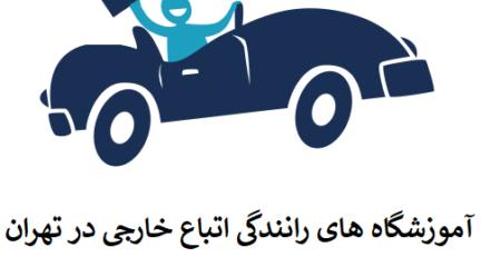 آموزشگاه رانندگی اتباع خارجی تهران