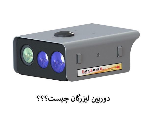 دوربین لیزرگان