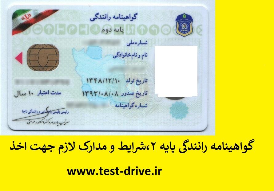 هزینه گواهینامه پایه 2