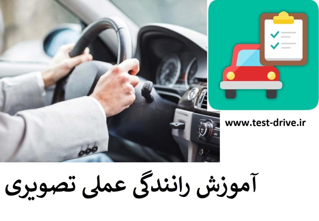 آموزش رانندگی عملی تصویری