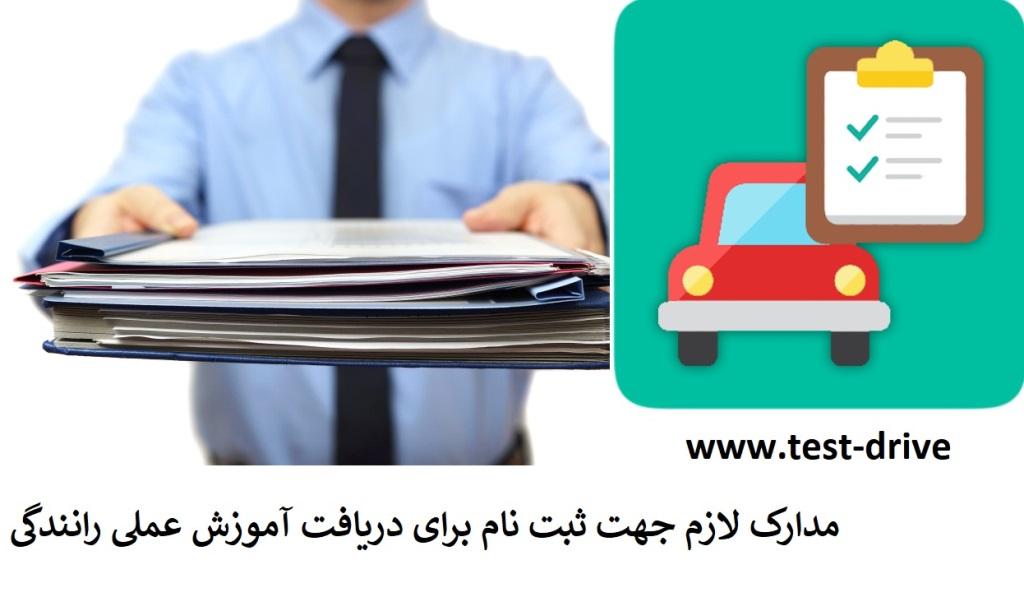 مدارک لازم جهت ثبت نام آموزش رانندگی