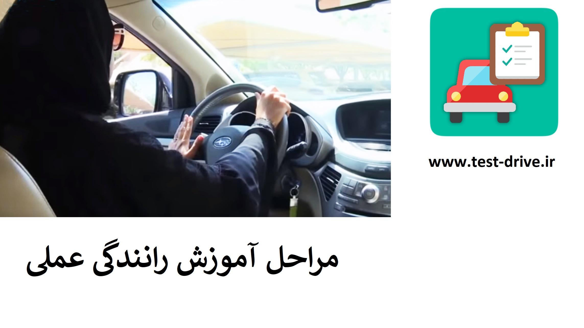 مراحل آموزش رانندگی عملی