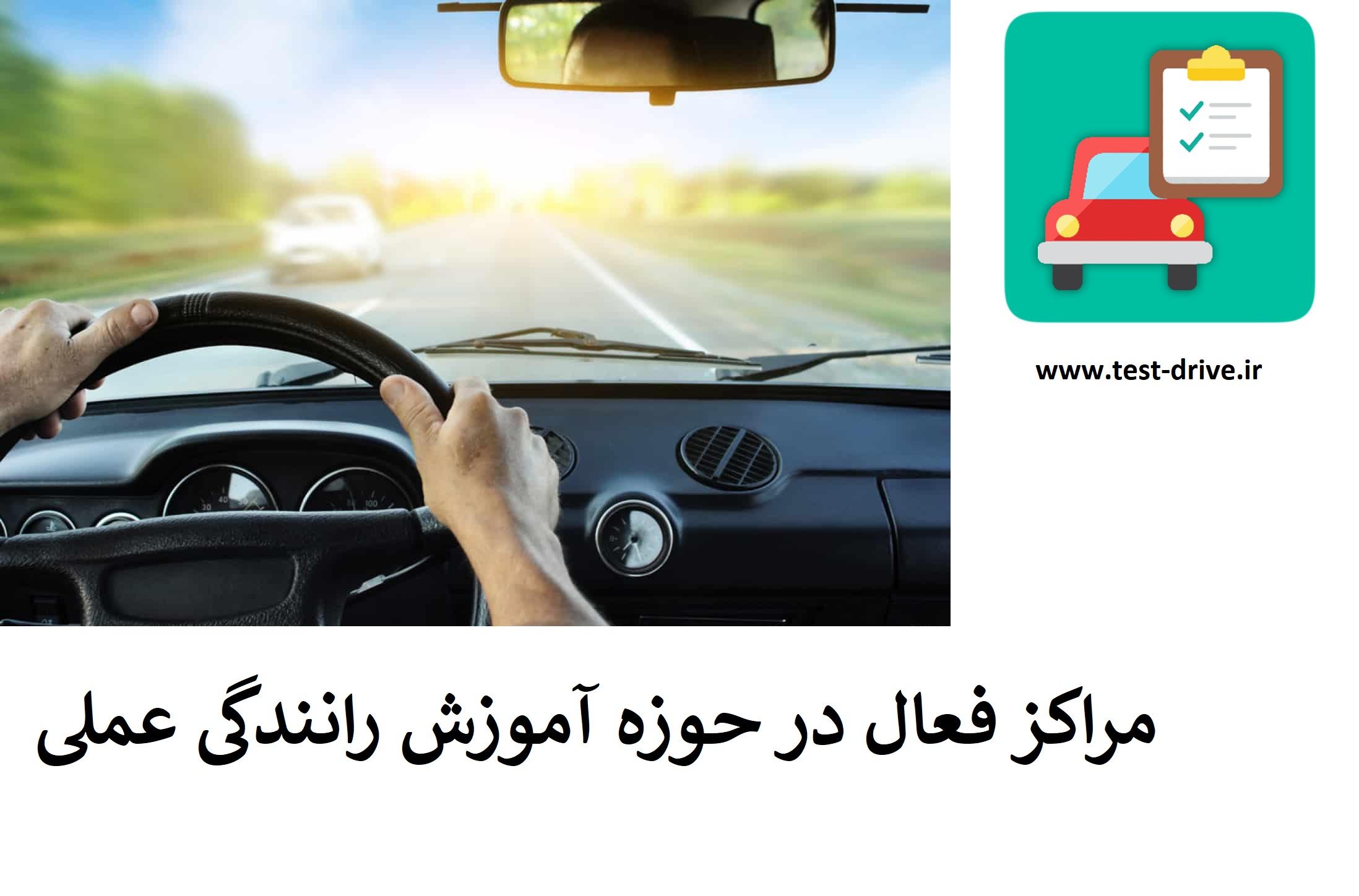 مراکز فعال در خوزه آموزش رانندگی