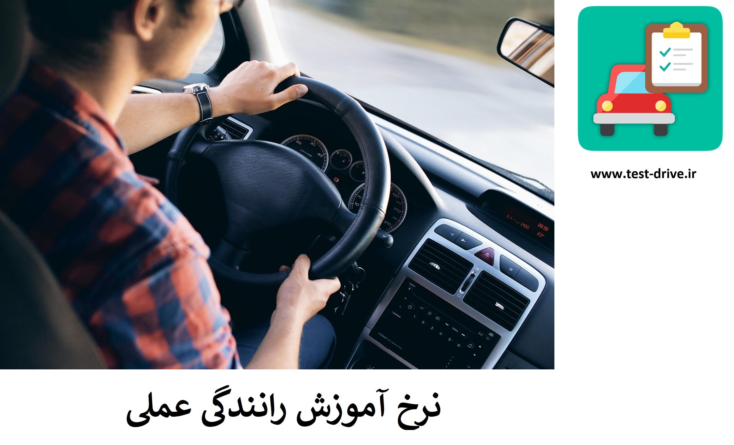 نرخ آموزش رانندگی عملی
