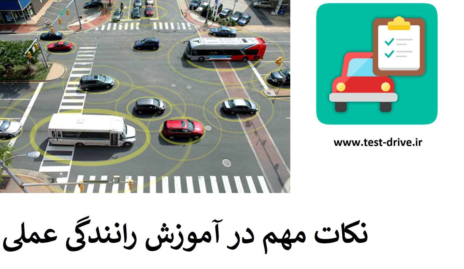 نکات مهم در آموزش رانندگی عملی