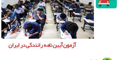 آیین نامه رانندگی در ایران