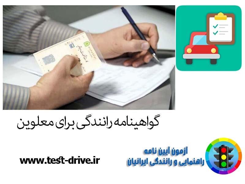 ثبت نام گواهینامه رانندگی معلولین