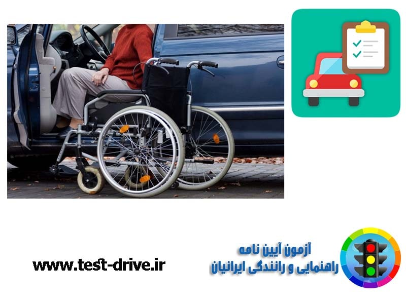 شرایط دریافت گواهینامه معلولین
