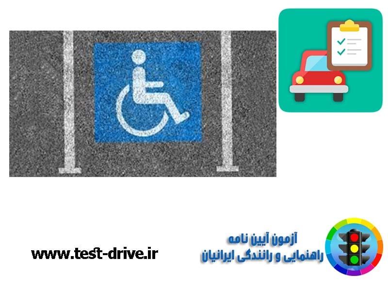 مدارک لازم گواهینامه معلولین