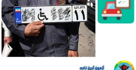 گواهینامه رانندگی معلولین