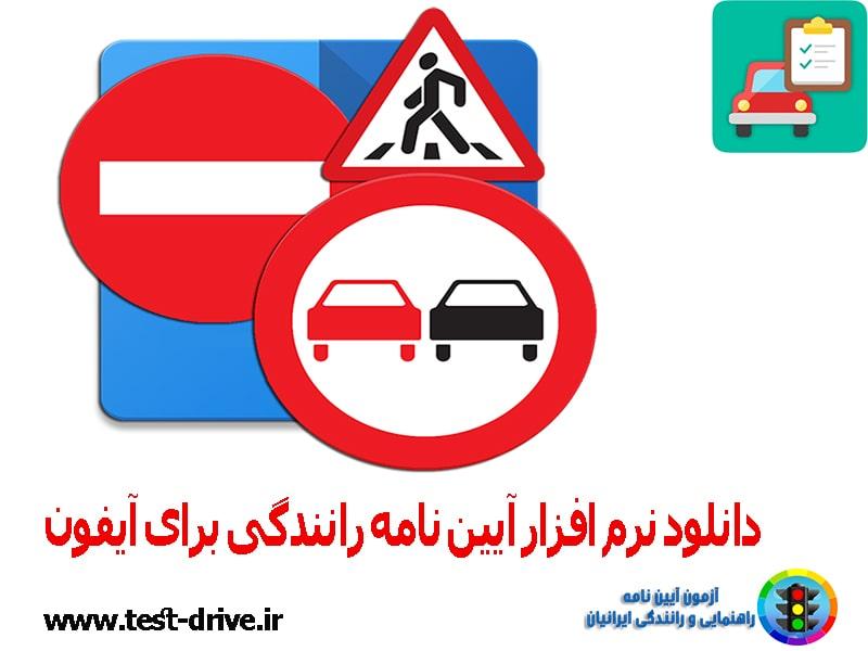 ازمون راهنمایی رانندگی ios